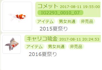 珍しい金魚