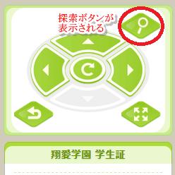 探索ボタン