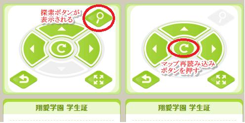 探索ボタン04